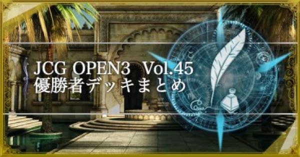 JCG OPEN3 Vol.45 通常大会の優勝者デッキ紹介
