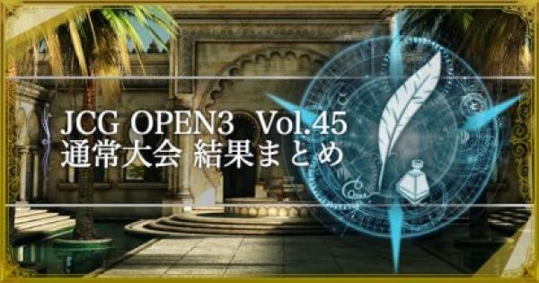 JCG OPEN3 Vol.45 通常大会の結果まとめ