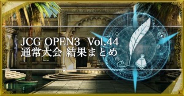 JCG OPEN3 Vol.44 通常大会の結果まとめ