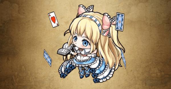 アリスの評価と強い点