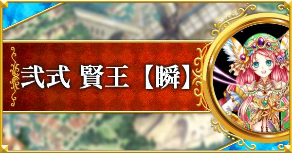 弐式(トーナメント12段) 攻略&デッキ構成|賢王【瞬】
