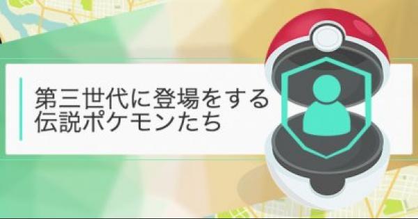 第三世代で登場する伝説ポケモン達を紹介!