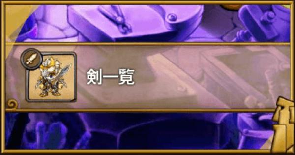 剣(武器)の性能一覧