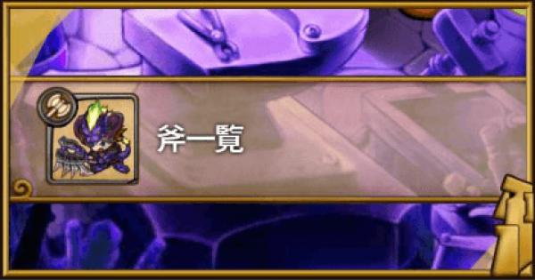 斧(武器)の性能一覧