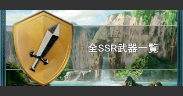 全SSR武器一覧|絞り込み検索付き