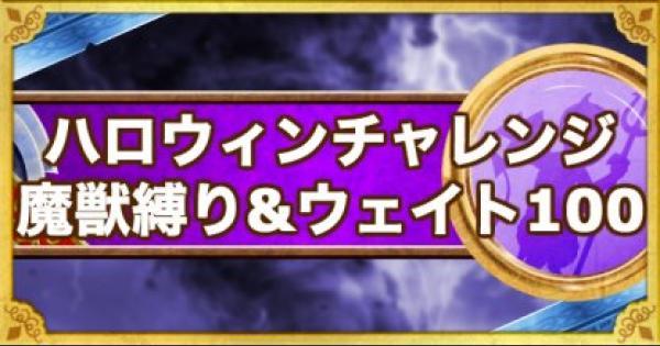 「ハロウィンチャレンジ」魔獣縛り&ウェイト100攻略!