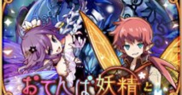 妖精の国1st攻略 | おてんば妖精と春を食べる竜