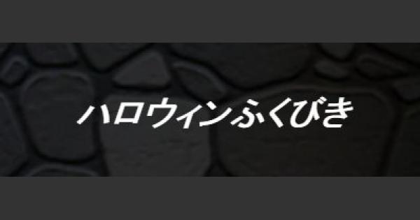 「ハロウィンふくびき」報酬まとめ!
