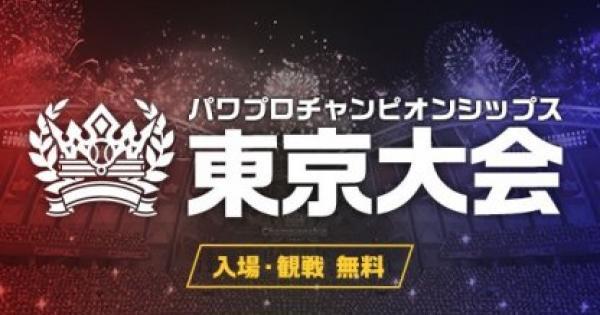 パワチャン(パワプロチャンピオンシップ)東京大会を予想