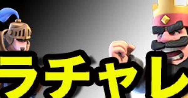 週刊グラチャレ道【10月16日〜10月22日】