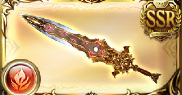 七星剣・焔の評価 古戦場武器(天星器)