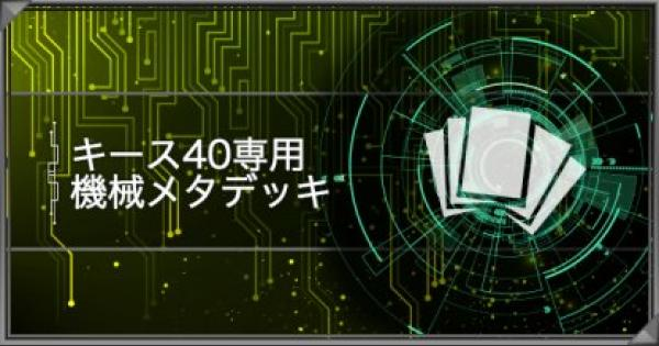 キース40専用「キース専用機械メタ」デッキ 手順を紹介