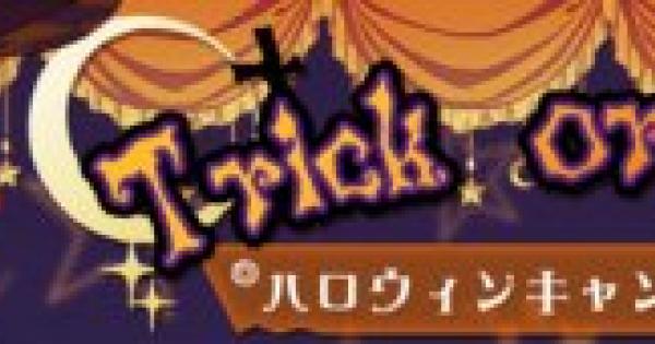 ハロウィンキャンペーンパック&特別ログインボーナス開催!