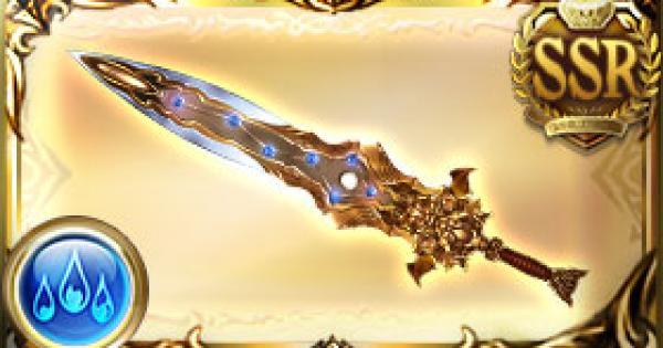 七星剣・雪の評価|古戦場武器(天星器)