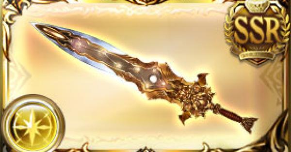七星剣・煌の評価|古戦場武器(天星器)