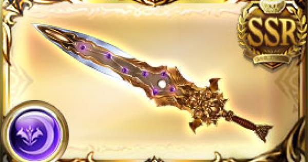 七星剣・煉の評価|古戦場武器(天星器)