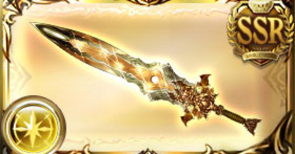 七星剣・白天の評価|古戦場武器(天星器)