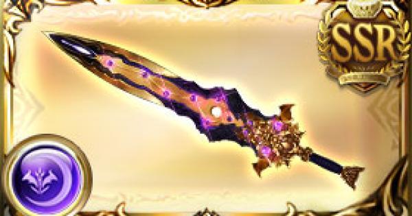 七星剣・黒天の評価|古戦場武器(天星器)