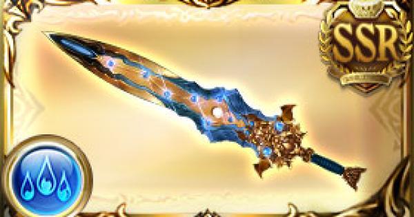 七星剣・蒼天の評価|古戦場武器(天星器)
