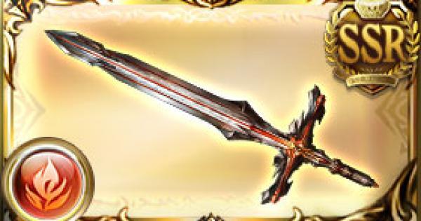 オメガスウォード/オメガ剣(火属性)の評価