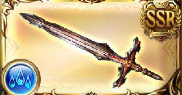 オメガスウォード/オメガ剣(水属性)の評価