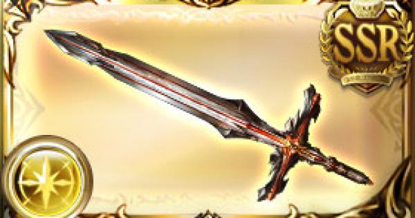 オメガスウォード/オメガ剣(光属性)の評価