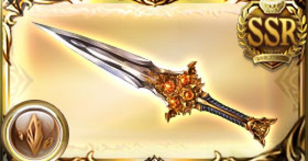 四天刃・界の評価|古戦場武器(天星器)