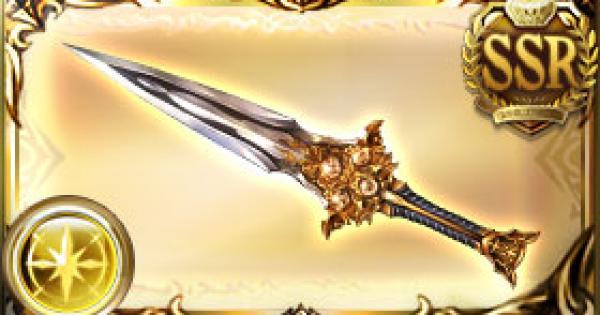 四天刃・煌の評価|古戦場武器(天星器)