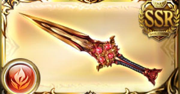 四天刃・紅天の評価 古戦場武器(天星器)