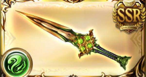 四天刃・疾天の評価|古戦場武器(天星器)