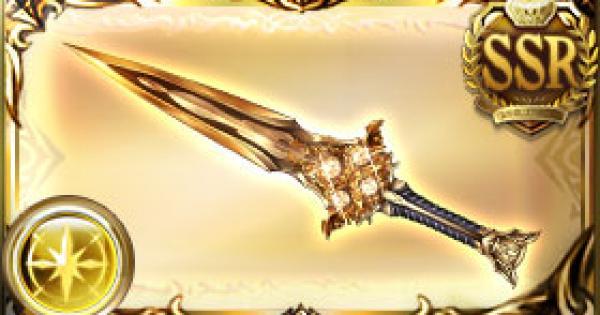 四天刃・白天の評価|古戦場武器(天星器)