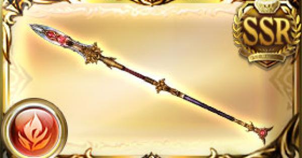 一伐槍・焔の評価|古戦場武器(天星器)