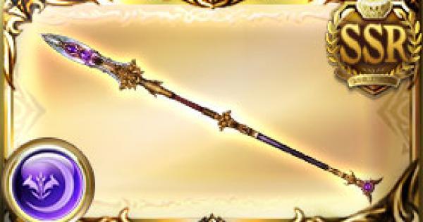 一伐槍・煉の評価|古戦場武器(天星器)
