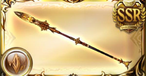 一伐槍・轟天の評価|古戦場武器(天星器)
