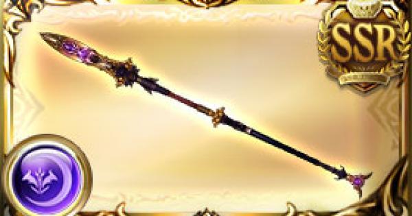 一伐槍・黒天の評価|古戦場武器(天星器)