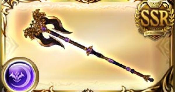 五神杖・黒天の評価 古戦場武器(天星器)