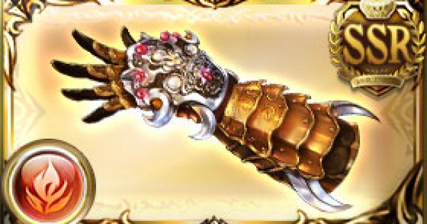 六崩拳・焔の評価 古戦場武器(天星器)