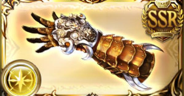 六崩拳・煌の評価|古戦場武器(天星器)
