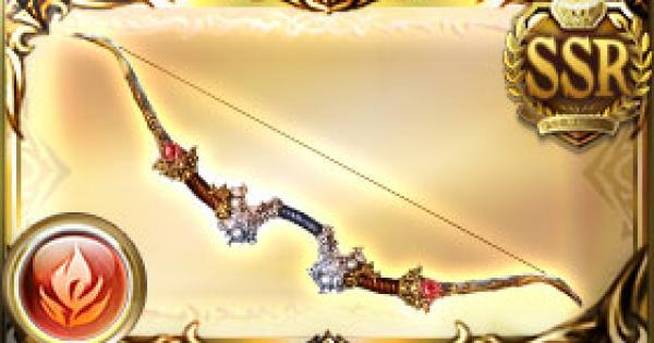 二王弓・焔の評価|古戦場武器(天星器)