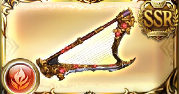九界琴・焔の評価|古戦場武器(天星器)