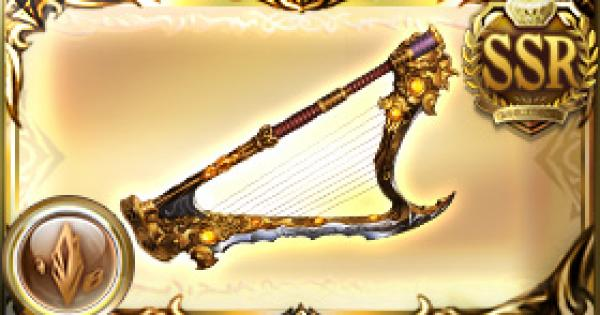 九界琴・界の評価|古戦場武器(天星器)