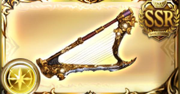 九界琴・煌の評価 古戦場武器(天星器)