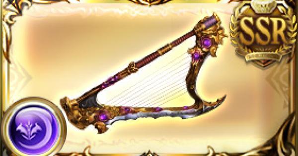 九界琴・煉の評価|古戦場武器(天星器)