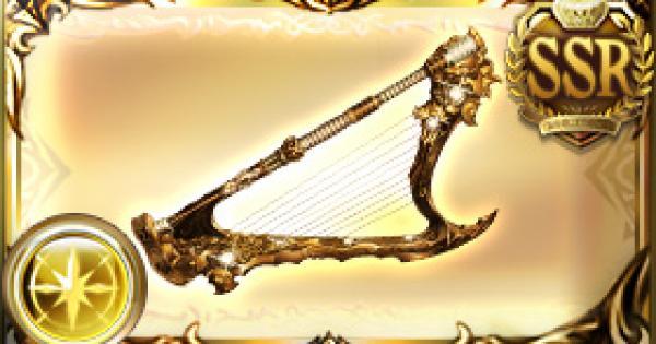 九界琴・白天の評価|古戦場武器(天星器)