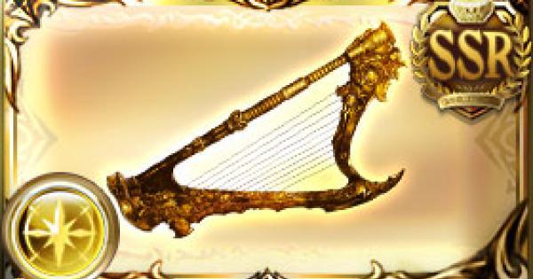 黄金の依代の竪琴の使い道