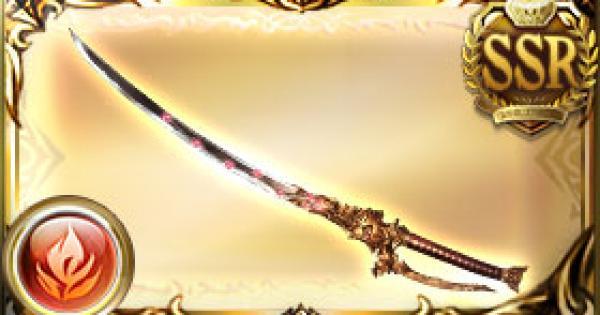 八命切・焔の評価|古戦場武器(天星器)