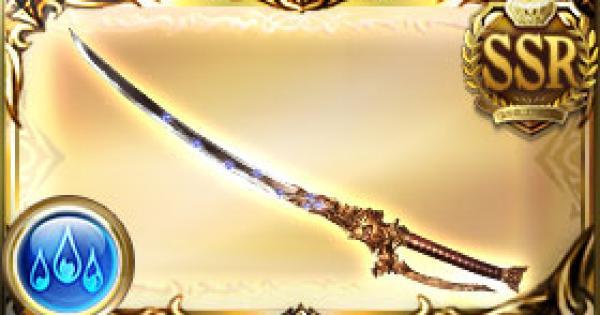 八命切・雪の評価|古戦場武器(天星器)