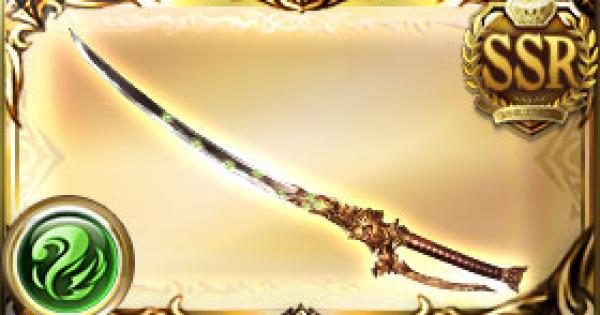 八命切・凪の評価 古戦場武器(天星器)