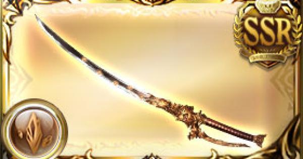 八命切・界の評価 古戦場武器(天星器)