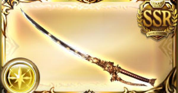 八命切・煌の評価 古戦場武器(天星器)